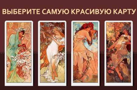 Թեստ. ընտրեք ամենագեղեցիկ խաղաքարտն ու իմացեք ապագան