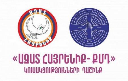 «Ազատ հայրենիք-ՔՄԴ»-ն պահանջում է դադարեցնել սև քարոզչությունն ու զրպարտությունները